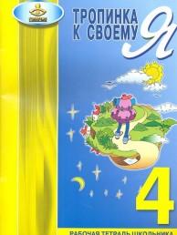 Тропинка к своему Я 4 класс Рабочая тетрадь школьника Хухлаева ОВ