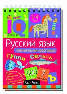 Умный блокнот Русский язык Увлекательная орфография 1-4 класс Овчинникова НН 7+