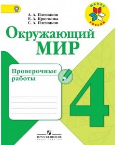 Окружающий мир Проверочные работы 4 класс Школа России Учебное пособие Плешаков АА 0+