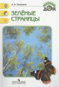 Зеленые страницы Книга Плешаков АА 0+