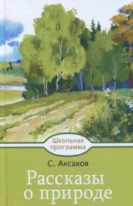 Рассказы о природе Книга Аксаков Сергей 6+