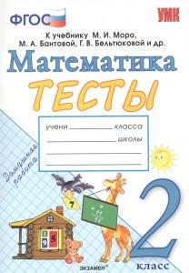 Тесты по математике 2 класс к учебнику Моро МИ Учебное пособие Погорелова НЮ