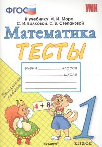 Тесты по математике 1 класс к учебнику Моро МИ Учебное пособие Погорелова НЮ