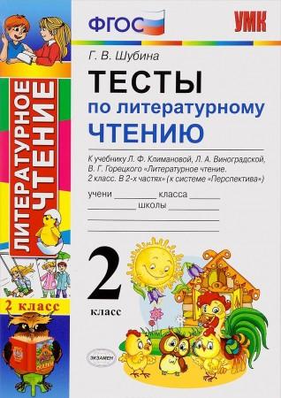 Литературное чтение Тесты к учебнику Климановой ЛФ в 2-х частях 2 класс Пособие Шубина ГВ
