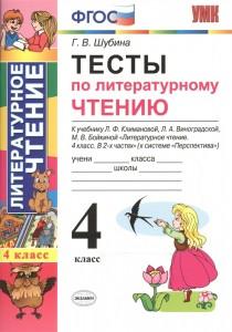 Литературное чтение Тесты к учебнику Климановой ЛФ 4 класс Пособие Шубина ГВ