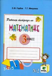 Математика 3 класс Рабочая тетрадь 1-2 часть комплект Горбов СФ