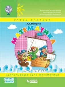 Математика 3 класс Учебник 1-3 часть комплект Петерсон ЛГ 6+