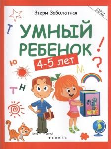 Умный ребенок 4-5 лет Учебное пособие Заболотная Э 0+
