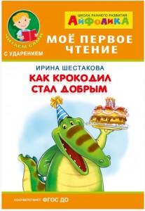 Как крокодил стал добрым Мое первое чтение Книга Шестакова Ирина 0+