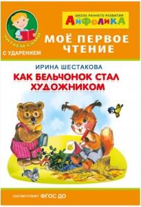 Как бельчонок стал художником Мое первое чтение Книга Шестакова Ирина 0+