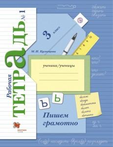 Пишем грамотно 3 класс Начальная школа XXI века Рабочая тетрадь 1-2 часть комплект Кузнецова МИ