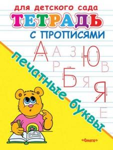 Печатные буквы Для детского сада Тетрадь с прописями Рабочая тетрадь Шестакова ИБ 0+