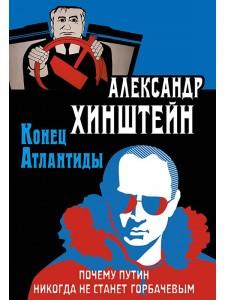 Конец Антлантиды Почему Путин никогда не станет Горбачевым Книга Хинштейн Александр 12+
