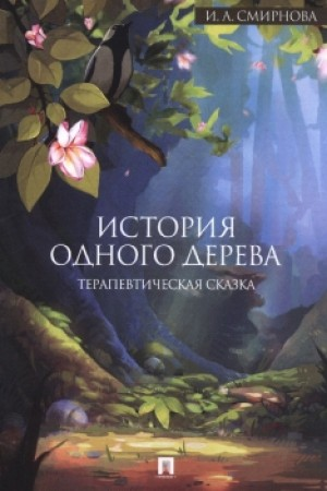 История одного дерева Терапевтическая сказка Книга Смирнова Ирина 0+