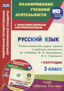Русский язык Рабочая программа и технологические карты уроков по учебнику Канакиной ВП I полугодие 3 класс Пособие + CD Виноградова ЕА 6+