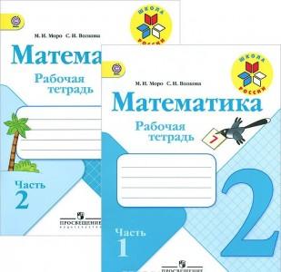 Математика 2 класс Рабочая тетрадь 1-2 часть комплект Моро МИ Волкова СИ