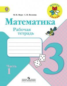 Математика 3 класс Школа России Рабочая тетрадь 1-2 часть комплект Моро МИ 0+