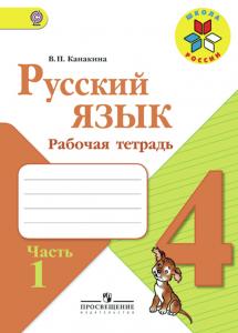 Русский язык 4 класс Школа России Рабочая тетрадь 1-2 часть комплект Канакина ВП 0+