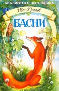 Басни Библиотека школьника Книга Крылов Иван 12+