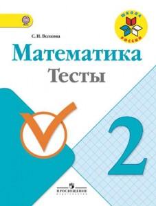 Математика Тесты 2 класс Школа Росии Учебное пособие Волкова СИ 0+