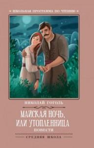 Майская ночь или Утопленница Книга Гоголь Николай 0+