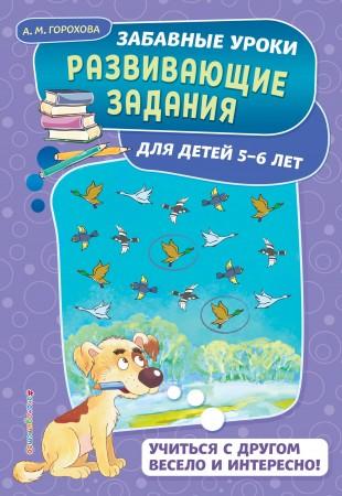 Развивающие задания для детей 5-6 лет Забавные уроки Пособие Горохова АМ 0+