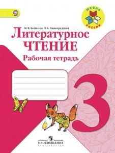 Литературное чтение 3 класс Школа России Рабочая тетрадь Бойкина МВ 0+