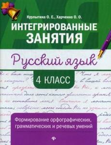 Русский язык 4 класс Формирование орфографических грамматических и речевых умений Рабочая тетрадь Курлыгина ОЕ 0+