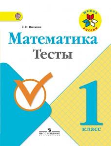 Математика Тесты 1 класс Школа России Пособие Волкова СИ 0+