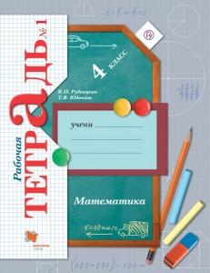 Математика 4 класс Начальная школа XXI века Рабочая тетрадь 1-2 часть комплект Рудницкая ВН