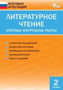 Литературное чтение Итоговые контрольные работы 2 класс Пособие Кутявина СВ 6+