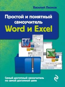 Простой и понятный самоучитель Word и Excel Книга Леонов Василий 12+