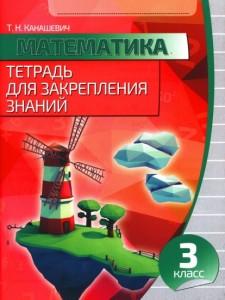 Математика Тетрадь для закрепления знаний 3 класс Рабочая тетрадь Канашевич ТН 6+