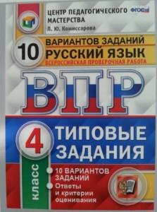 Русский язык ВПР Типовые задания 10 вариантов 4 класс Пособие Комиссарова ЛЮ