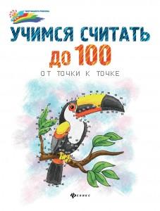 Учимся считать до 100 От точки к точке Пособие Яненко Алексей 0+