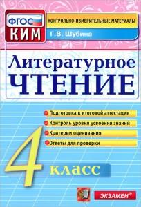 Литературное чтение КИМ 4 класс Учебное пособие Шубина ГВ