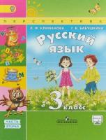 Русский язык 3 класс Перспектива Учебник 1-2 часть комплект Климанова ЛФ Бабушкина ТВ