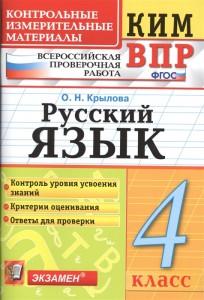 Русский язык КИМ ВПР 4 класс Пособие Крылова ОН
