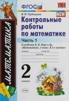 Математика Контрольные работы к учебнику Моро МИ 2 класс Пособие 1-2 часть комплект Рудницкая ВН