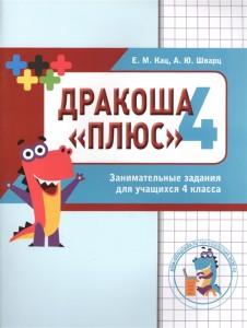 Математика Дракоша Сборник занимательных заданий 4 класс Пособие Кац ЕМ 5+