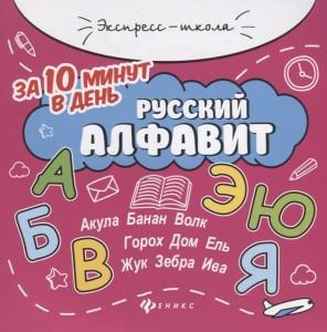 Русский алфавит за 10 минут в день Учебное пособие Бахурова ЕП 0+