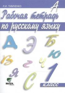 Русский язык 1 класс Рабочая тетрадь Тимченко ЛИ