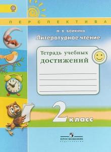 Литературное чтение Тетрадь учебных достижений 2 класс Рабочая тетрадь Бойкина МВ 0+