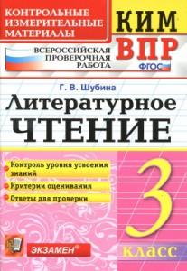 Литературное чтение КИМ ВПР 3 класс Пособие Шубина ГВ