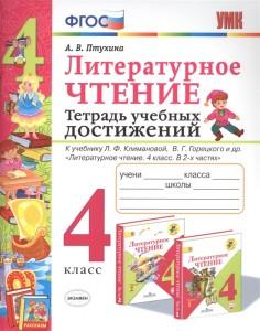 Литературное чтение Тетрадь учебных достижений к учебнику Климановой ЛФ 4 класс Пособие Птухина АВ