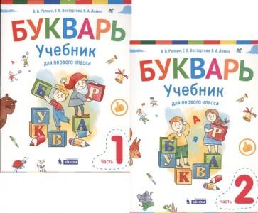 Букварь 1 класс Учебник 1-2 часть комплект Репкин ВВ Восторгова ЕВ Левин ВА