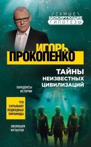 Тайны неизвестных цивилизаций Книга Прокопенко Игорь 16+
