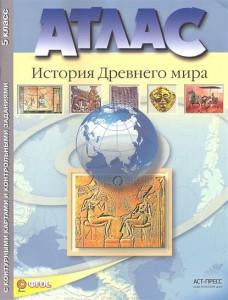 Атлас История Древнего мира С комплектом контурных карт и контрольными заданиями 5 класс Пособие Колпаков СВ