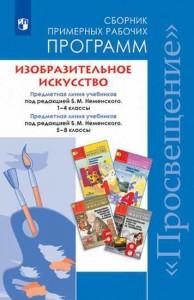 Изобразительное искусство Сборник примерных рабочих программ Предметная линия учебников под редакцией Неменского 1-4 классы 5-8 классы Пособие Неменский БМ