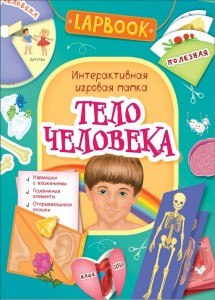 Тело человека Lapbook Интерактивная игровая папка Пособие Новикова ЕА 0+